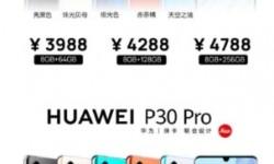 華為P30系列手機價格多少