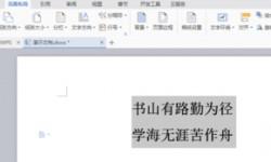 WPS文档加边框和底纹