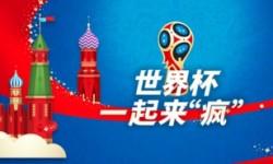 2018世界杯直播软件哪个好