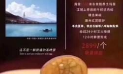 酒店惊现天价茶叶蛋,为何一颗茶叶蛋价值2899元?