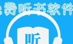 聽書軟件排行榜 聽書軟件有哪些
