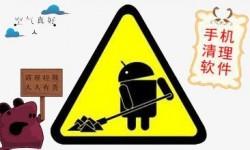 手機清理軟件十大排名 好用的手機清理軟件介紹